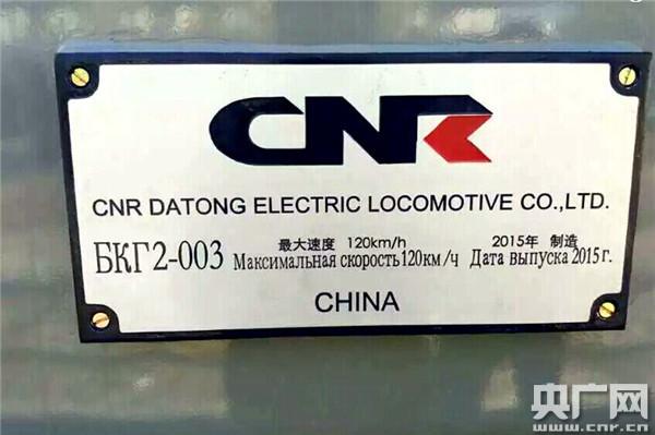 中白电力机车商标牌