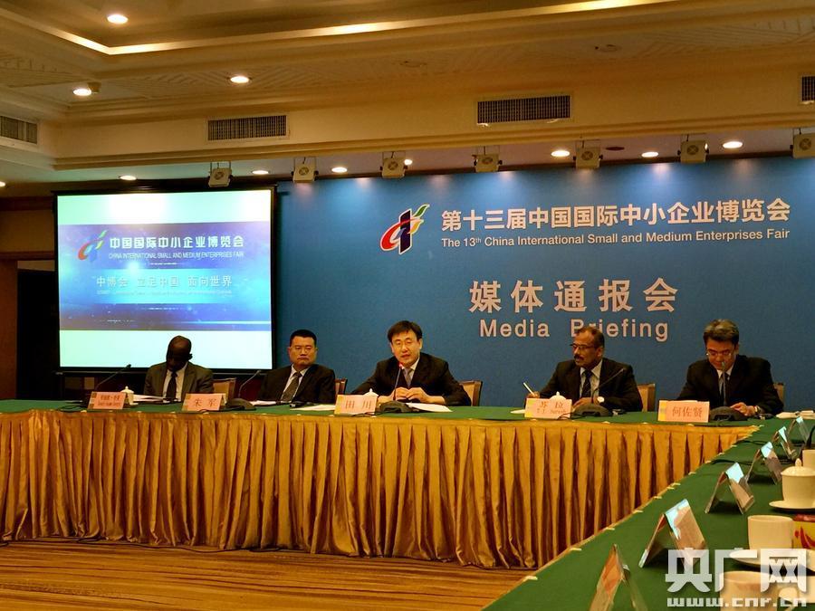 第十三届中博会媒体通报会在广州举行(央广网记者 何伟奇 摄)